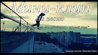 """Мини-клип на песню """"50 дней до моего самоубийства -прыгай вниз"""""""