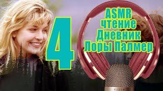 ASMR чтение  Дневник Лоры Палмер 4 часть