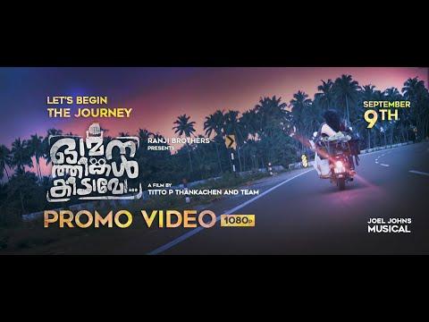 Omana Thinkal Kidavo Shortfilm | Promo Video