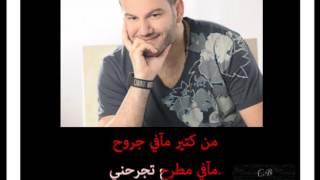 Arabic Karaoke: salim assaf mch khayef