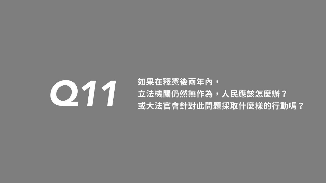 湯德宗大法官談釋字748 「兩年後?」 - YouTube