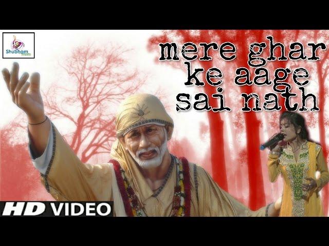 मेरे घर के आगे सांई नाथ ll khushbu Uttam group stage show ll sai baba superhit song