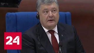 Охрана Порошенко оттолкнула российскую журналистку - Россия 24