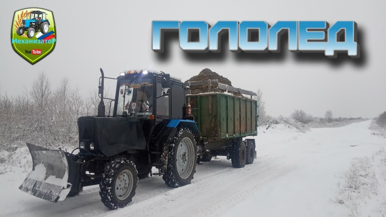 Вывоз силоса на МТЗ-82 по первому снегу. (гололед)
