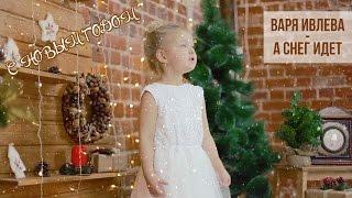Варя Ивлева - А снег идет (новогодний видеоклип)