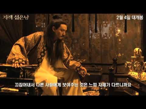 [자객섭은낭] 서기, 장첸, 츠마부키 사토시 인터뷰 영상