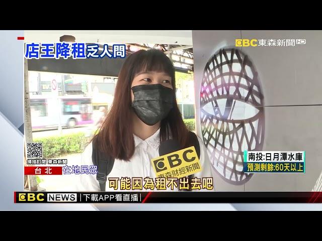 台大商圈店王落漆!租金打59折仍空租9個月 @東森新聞 CH51