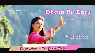 Latest Himachali Video 2017 | धारो रे गोरू  | By Dr.Sarita & Ranjana | Official Video | Dev Music