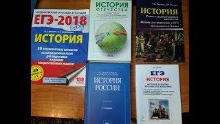 Как готовиться к ЕГЭ по истории. Обзор учебников, пособий и сборников заданий