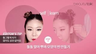 SELF HAIR HOWTO: 아이돌 뿌까 머리, 셀프 헤어 하우투 공개!*2017