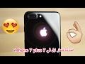 طريقة اضاءة شعار ابل في 7 iPhone 7 plus