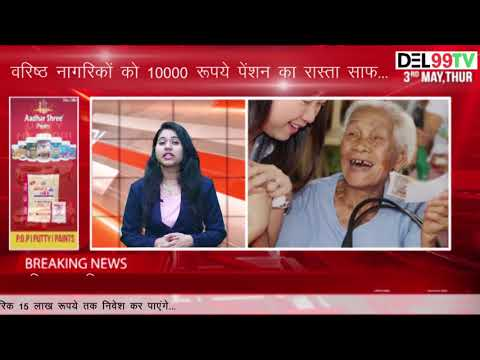 Pension Scheme PMVVY: Investment Limit Doubled, Now Get Rs. 10,000 Per Month Pension