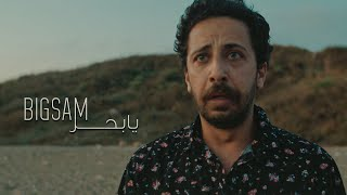 BiGSaM Ya Bahar يا بحر (official music video) Prod By Jethro