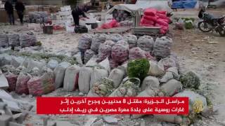 قتلى بغارات روسية على معرة مصرين بريف إدلب