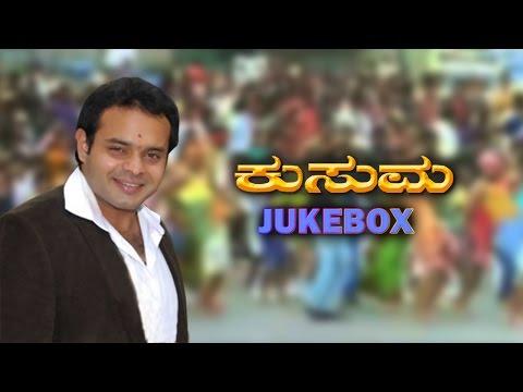 Kusuma Kannada Movie | Full Songs Juke Box | Arjun,Yamini Sharma