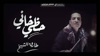 طارق الشيخ حظي خاني 2018