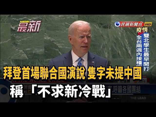 拜登首場聯合國演說  稱「不求新冷戰」未提中國-民視台語新聞