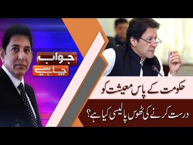 Jawab Chahye with Dr. Danish | 24 April 2019 | Gen(r) Ijaz Awan | Salman Shah | 92NewsHD