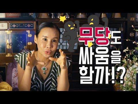 무당이 싸움을 하면 안되는 이유 [신의벌전] / 일산 꽃대신당