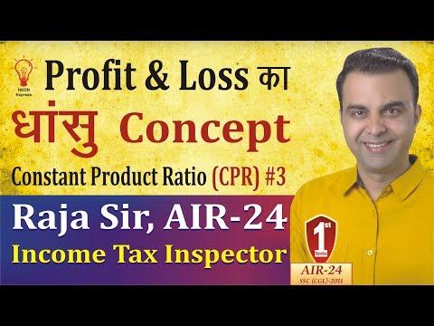 Profit and Loss, basics and 2 sec tricks in hindi & english for SSC, CAT, CDS, BANK