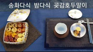 송화다식 밤다식 곶감호두말이 찻자리 다식만들기.⚘