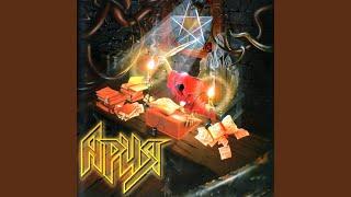 Ария – Закат