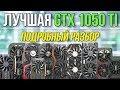 Рынок GTX 1050 Ti