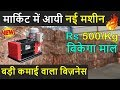 Low Investment Business | Rs.500\Kg बिकेगा माल | Small Business Ideas