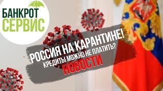 Обращение Путина 2020, в связи с КОРОНАВИРУСОМ. Россия на Карантине. Кредиты можно не платить?