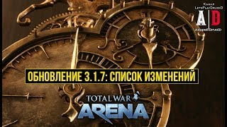 Total War: Arena 🔔 Тотал Вар Арена 🔔 ОБНОВЛЕНИЕ 3.1.7: СПИСОК ИЗМЕНЕНИЙ. ПАТЧ
