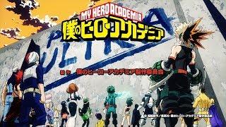 My Hero Academia - Opening 3 | Sora ni Utaeba