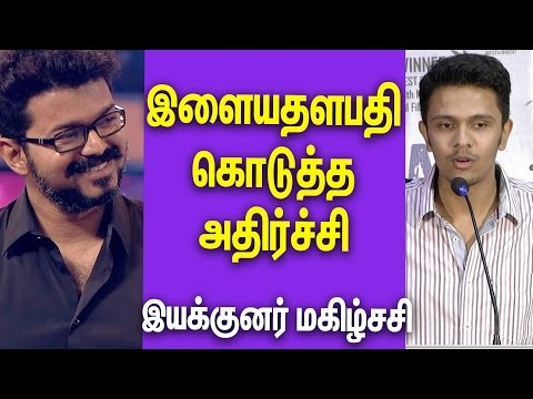Ilayathalapathoi Vijay Apperciated Me D16 Director Emotional | Cine Flick