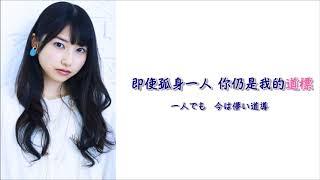【中文字幕】Harmonious(feat  雨宮天)
