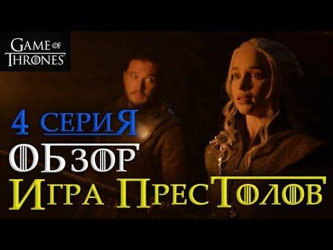 Игра престолов: 4 серия 7 сезон - обзор! ТРОФЕИ ВОЙНЫ