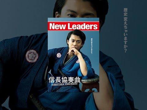 映画『信長協奏曲 NOBUNAGA CONCERTO』