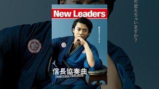 映画『信長協奏曲 NOBUNAGA CONCERTO』 thumbnail