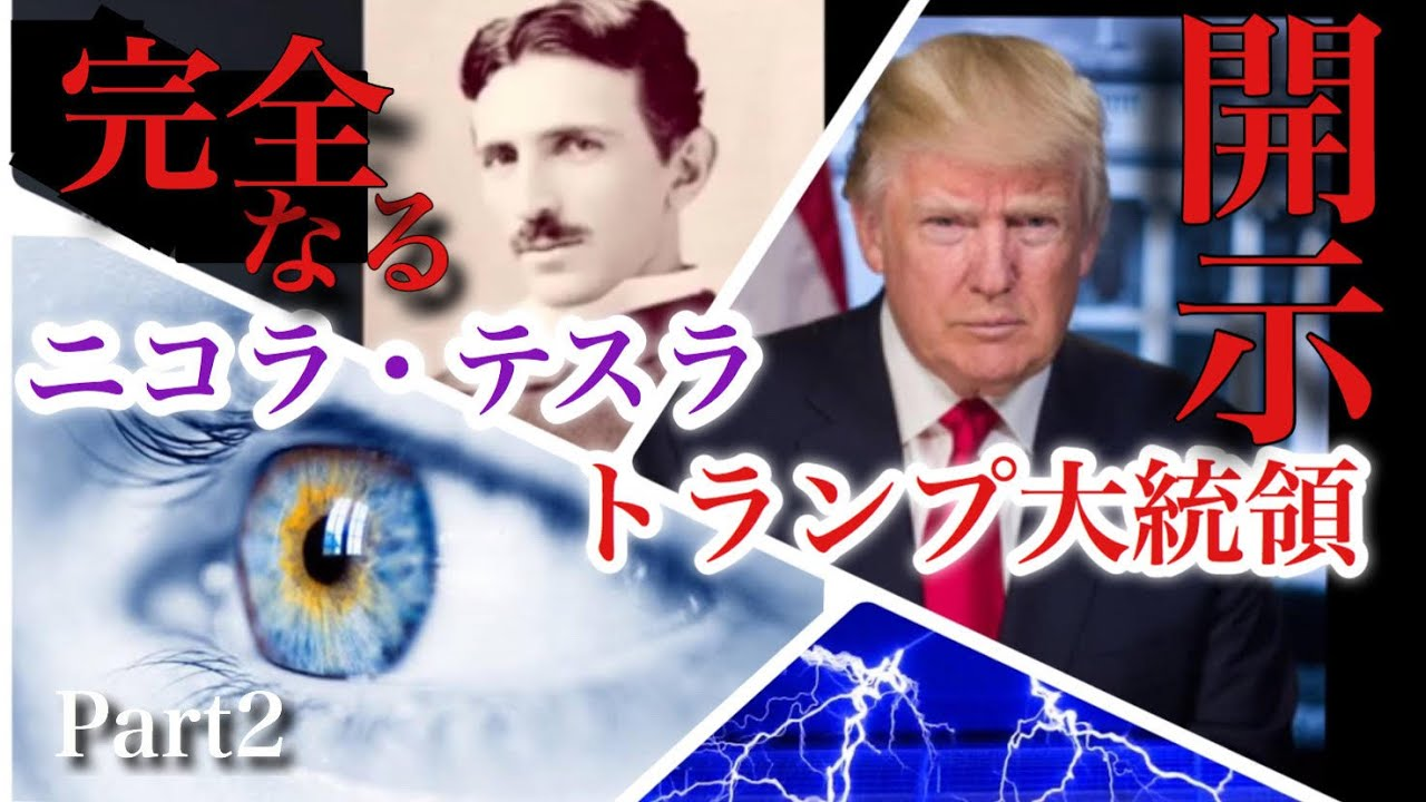 トランプ大統領とニコラ・テスラ 時を超えて受け継がれる意思 エジソンを凌ぐ天才が開発を断念された人類の希望フリーエネルギー 完全なる開示の時 フル・ディスクロージャー