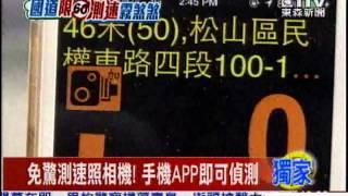 [東森新聞]免驚測速照相機 !  手機APP 即可偵測