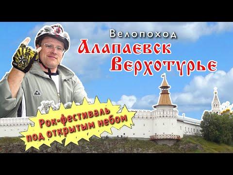 Алапаевск   Верхотурье   Велопоход   Рок-фестиваль