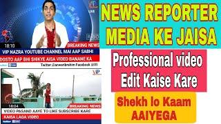 NEWS channel Jaisa video Apne mobile se kaise banaye part 2