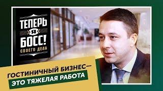 видео Гостиничный бизнес