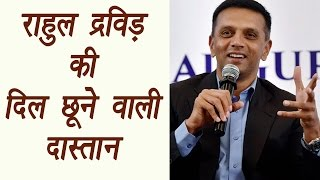 Rahul Dravid Special: Unknown facts about 'The Wall' | वनइंडिया हिन्दी