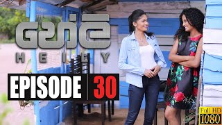 Heily | Episode 30 13th January 2020 Thumbnail