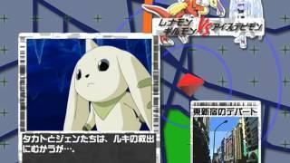 デジモンテイマーズ「戦いの軌跡」(第1話〜20話編)