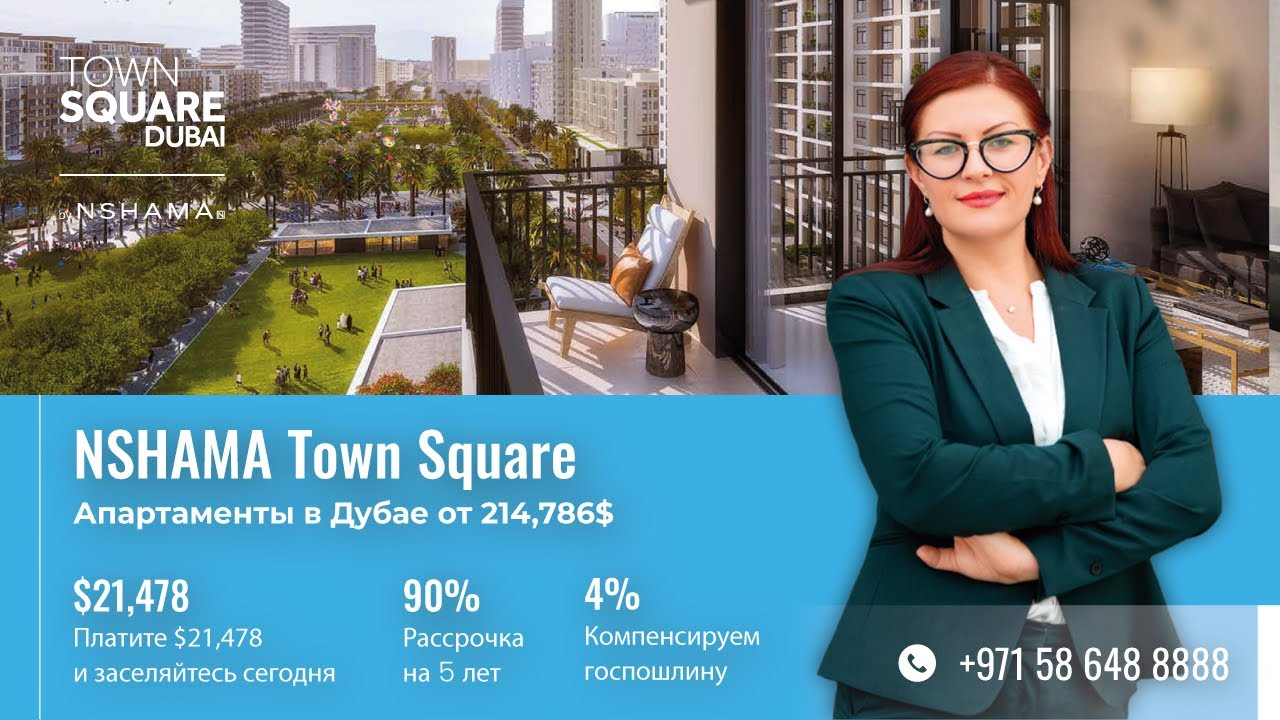 NSHAMA Town Square: Апартаменты в Дубае от $214,786