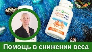 Хитозан ПРО - помощь в снижении веса!