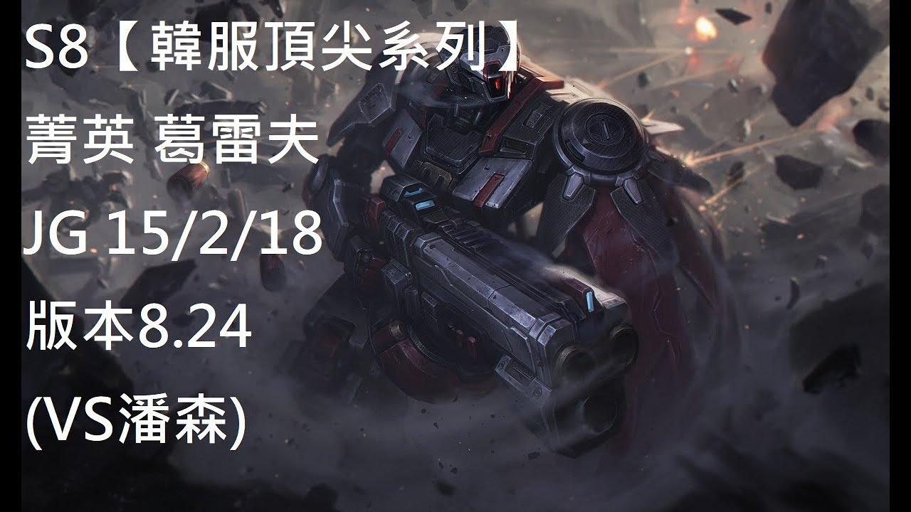 S8【韓服頂尖系列】菁英 葛雷夫 Graves JG 15/2/18 版本8.24(VS潘森) - YouTube