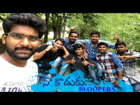 Naa Koduku B Bloopers || TEAM KD PRODUCTIONS || PAKALA ||