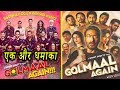 Golmaal Again का एक और धमाका हुआ रिलीज़   Ajay Devgn   Parineeti Chopra   Rohit Shetty