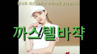 [세력주닷컴 주식 신규…